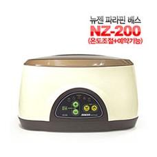 ☞예약기능☜ 젠텍 뉴젠 파라핀베스 NZ-200 (타이머기능)