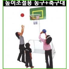 높이조절용 농구+축구대