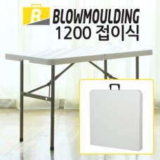 SD브로몰딩1200 접이식테이블/다용도테이블/친환경소재/접이식탁자