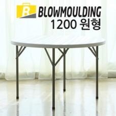 SD브로몰딩1200 원형접이식테이블/파라솔테이블