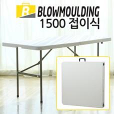 SD1500브로몰딩접이식 다용도테이블