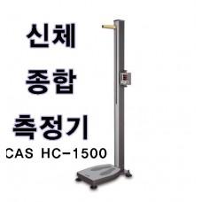 CAS자동 신장측정기/HC-1500/보급형신체종합측정기/약국/헬스장/학교/보건소/체중/신장/비만도
