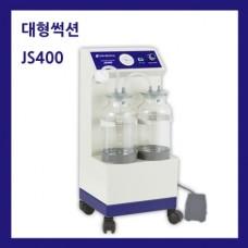 [조인썩션] 병원용 대형썩션 JS400/의료용 흡입기/호흡기치료