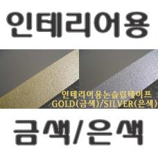 한국쓰리엠 논슬립테이프/50mmx18m/미끄럼 방지테이프