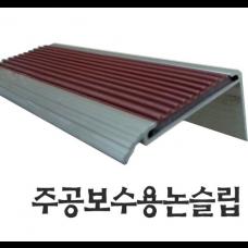 주공보수용알미늄논슬립(60mmx35mm)1m기준
