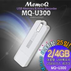 USB메모리 타입 녹음기 MQ-U300(4GB)