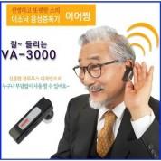 이어짱 음성증폭기 VA-3000 업그레이드최신형(본체사용/이어폰사용 겸용) 효도선물 /보청기능 볼륨조절 4단계 음색조절