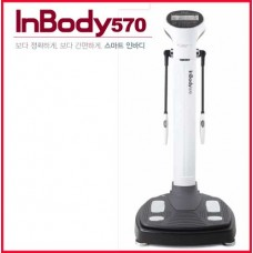 체성분분석기 INBODY 570/인바디570 /전문가용체성분석기