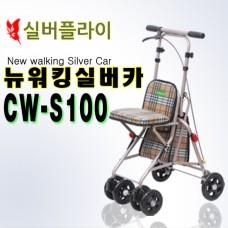 실버플라이 뉴워킹 실버카 CW-S100
