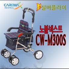 실버플라이 노블넥스트 보행차 CW-M300(s)