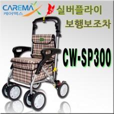 실버플라이 보행차 CW-SP300