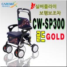 실버플라이 보행차 CW-SP300골드(Gold)