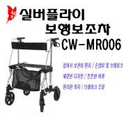 실버플라이 보행보조차 CW-MR006
