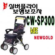 실버플라이 보행보조차 CW-SP300 NEW GOLD