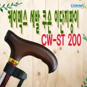 절세발 쿠션식 이단지팡이 CW-ST200