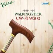 나무 단장 지팡이 CW-STW300