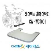 휠체어탁자 CW-WCT001