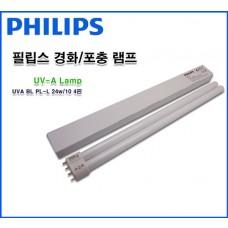 PHILIPS포충기램프/PL-L24W10 4핀/포충램프/살충램프/BL램프/버그재퍼/버그킬러/벌레유인등/세스코램프