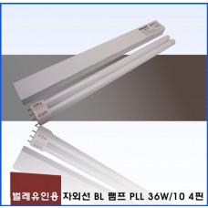 PHILIPS포충기램프/PL-L36W10 4핀/포충램프/살충램프/BL램프/버그재퍼/버그킬러/벌레유인등/세스코램프