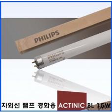 PHILIPS포충기램프/ACTINIC BL 15w/TL 15w/BL /포충램프/살충램프/BL램프/버그재퍼/버그킬러/벌레유인등