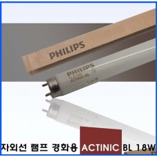 PHILIPS포충기램프/ACTINIC BL 18w/TL 18w/BL /UV/UVA/포충램프/살충램프/BL램프/버그재퍼/버그킬러/벌레유인등