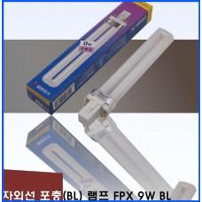 포충기램프FPX 9W /BL /포충등/포충램프/살충램프/BL램프/UV/UVA/자외선/