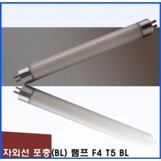 포충기램프F4 T5 /BL/포충등/포충램프/살충램프/BL램프/UV/UVA/자외선