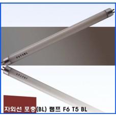 HYOSUNG 포충기램프F6 T5 /BL/포충등/포충램프/살충램프/BL램프/UV/UVA/자외선