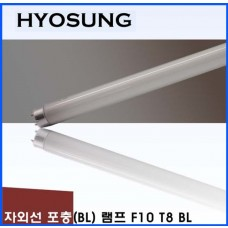 HYOSUNG 포충기램프 F10 T8 /포충등/포충램프/살충램프/BL램프/UV/UVA/BL/자외선