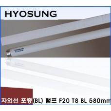 HYOSUNG 포충기램프 F20 T8 BL /580mm/포충등/포충기램프/포충램프/살충램프/BL램프/UV/UVA/자외선/버그재퍼