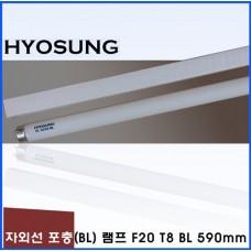 HYOSUNG 포충기램프 F20 T8 BL /590mm/포충등/포충기램프/포충램프/살충램프/BL램프/UV/UVA/자외선/버그재퍼