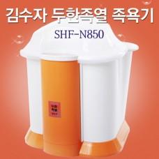 김수자 두한족열 족욕기 SHF-N850