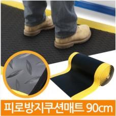 충격완화 피로방지 쿠션 매트/폭90cm