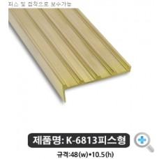 황동논슬립 K-6813 피스형/48mm-10.5mm 1M 기준