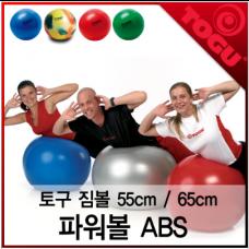 [토구짐볼]파워볼ABS 45cm(S) / 55cm(M) / 65cm(L)