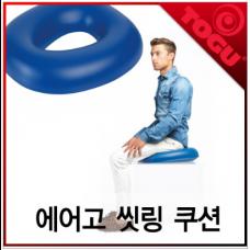 에어고 씻링 쿠션(Airgo Sitring cushion)