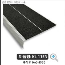 광폭논슬립 KL-115N/알미늄Base+고강도세락믹패드/115mmx25mm