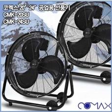 무료배송/CMK-20SU/코멕스/20형/공업용선풍기/대형선풍기/드럼팬선풍기/업소용선풍기