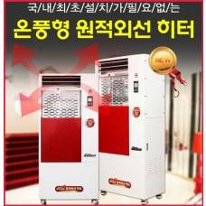 대성하이원 DSOF-250/연료 석유식, 스탠드형, 자동온도조절, 자기진단, 95ℓ, 온풍기능, 리모컨