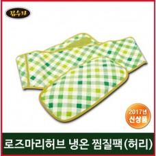 [김수자] 로즈마리 허브 찜질팩 허리전용 KSJ-720