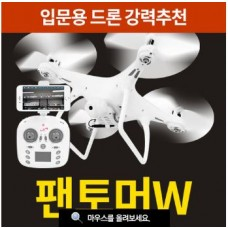 팬토머W 입문용 드론 | 김민찬 드론