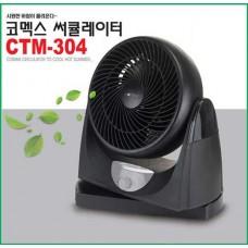 코멕스 에어 써큘레이터CTM-304 선풍기 박스팬 탁상용