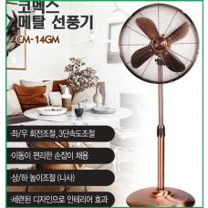14인치 엔틱 동선풍기 / CM-14GM / 코멕스 메탈 선풍기 / 좌석용 선풍기 /메탈 선풍기