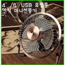 [코멕스] 6형 USB 미니선풍기 CMF-6F