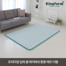 [킹폼]프리미엄 입체 쿨 에어메쉬 통풍 매트 더블(140x200x3.3cm)
