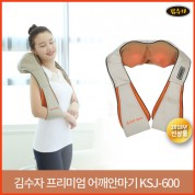 [김수자]프리미엄 어깨안마기KSJ-600