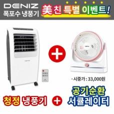 데니즈 에어쿨러 냉풍기 물탱크 10L (리모컨) it-100r (화이트)