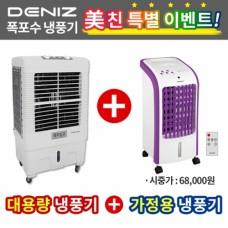 【 청정 폭포수 】데니즈 산업용 냉풍기 물탱크 60L (기계식) it-600d (그레이)