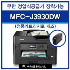 MFC-J3930DW-A4+A3복합기(무선/와이파이가능)-무한공급기장착가능
