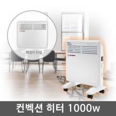 전기 컨벡션 1000w HV-C1000 스탠드,벽걸이(겸용)